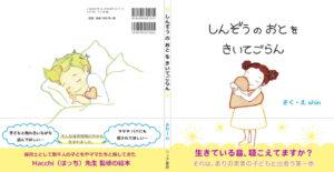 Makkin-cover-FB_obi
