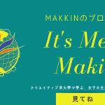 留学に向け、Makkinのリアルライフブログスタート!